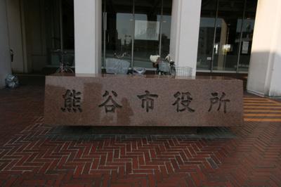 熊谷市役所 885m
