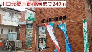 川口元郷六郵便局まで240m