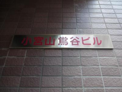 小宮山鶯谷ビル