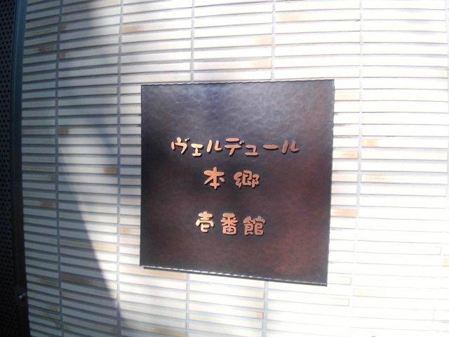 【ヴェルデュール本郷壱番館】