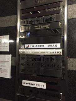 【その他共用部分】ボニータ新中野ビル