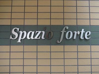【エントランス】スパッツィオフォルテ