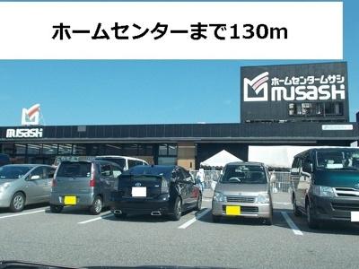 ムサシまで130m