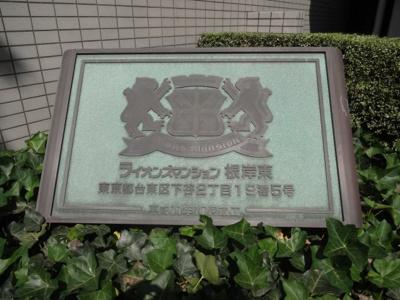 【エントランス】ライオンズマンション根岸東