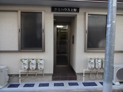 【エントランス】クミハウス上野