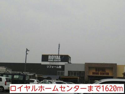 ロイヤルホームセンターまで1620m