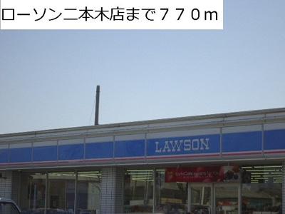 ローソン二本木店まで770m