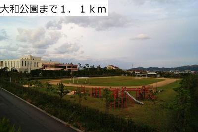 大和公園まで1100m