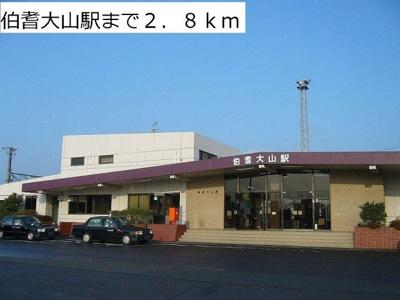 JR伯耆大山駅まで2800m