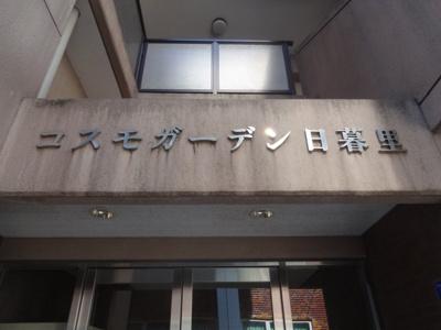 【エントランス】コスモガーデン日暮里