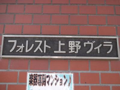 【エントランス】フォレスト上野ヴィラ