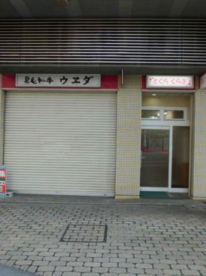 【外観】ベルカレントビル 1階店舗