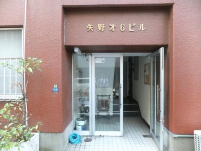 【エントランス】矢野第6ビル