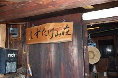 玄関には「しずたけ山荘」の看板