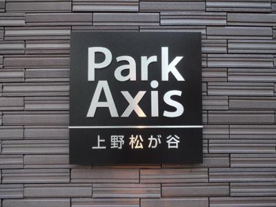 【エントランス】パークアクシス上野松が谷