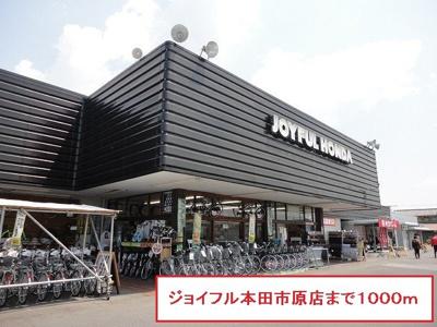 ジョイフル本田市原店まで1000m