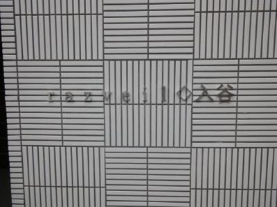【エントランス】razveil入谷