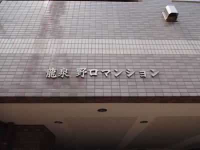 【エントランス】竜泉野口マンション