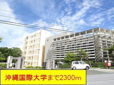 沖縄国際大学まで2300m