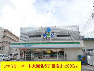 ファミリーマート大謝名5丁目店まで800m