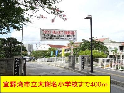 宜野湾市立大謝名小学校まで400m