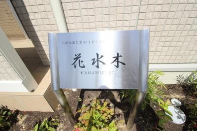 【エントランス】花水木