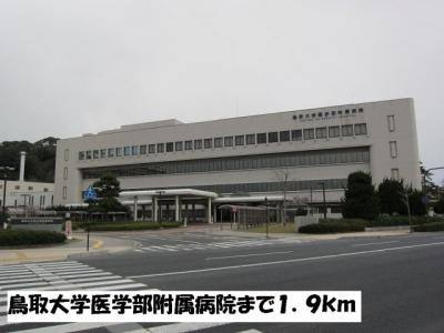 鳥取大学医学部附属病院まで1900m