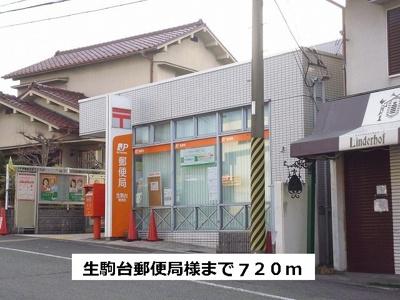 生駒台郵便局まで720m