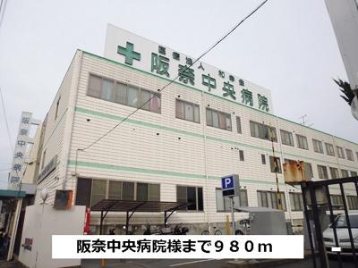 阪奈中央病院まで980m