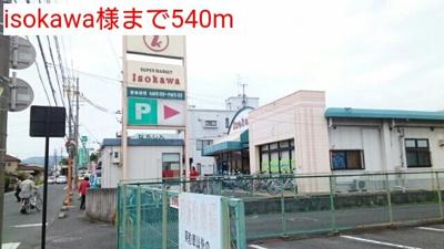 isokawa様まで540m