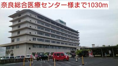 奈良総合医療センター様まで1030m