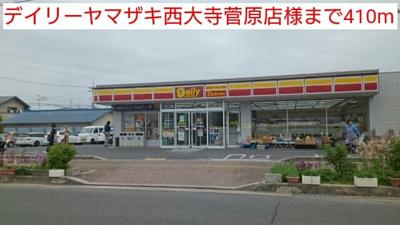 デイリーヤマザキ西大寺菅原店様まで410m