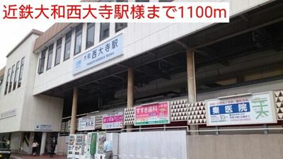 近鉄大和西大寺駅様まで1100m