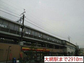 大網駅まで2910m