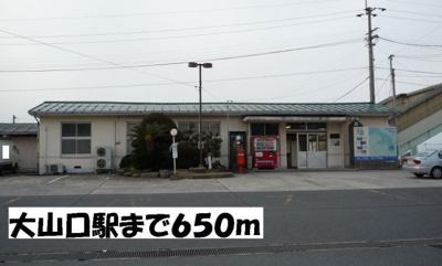 大山口駅まで650m