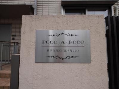 【その他共用部分】POCO A POCO