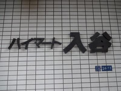 【エントランス】ハイマート入谷