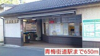 青梅街道駅まで650m