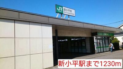 新小平駅まで1230m