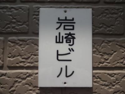 【エントランス】岩崎ビル