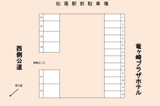 【区画図】松尾駅前駐車場