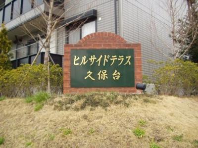 【その他共用部分】ヒルサイドテラス久保台C
