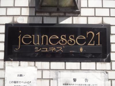 【エントランス】ジュネス三ノ輪