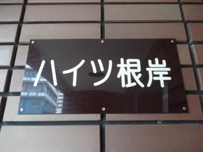 【エントランス】ハイツ根岸