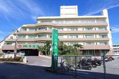 沖縄第一病院
