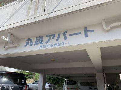 【外観】丸良アパート