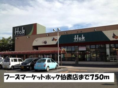 フーズマーケットホック伯耆店まで750m