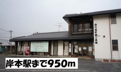 JR岸本駅まで950m