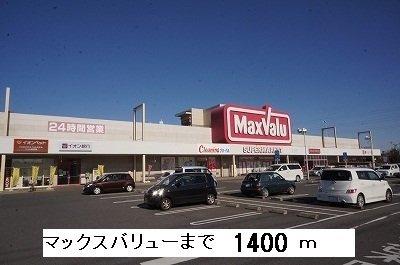 マックスバリュまで1400m