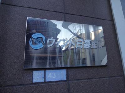 【エントランス】ウィンド日暮里Ⅱ